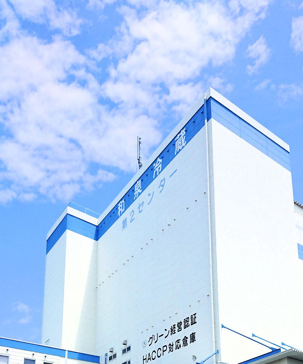 和泉製氷冷蔵工場について